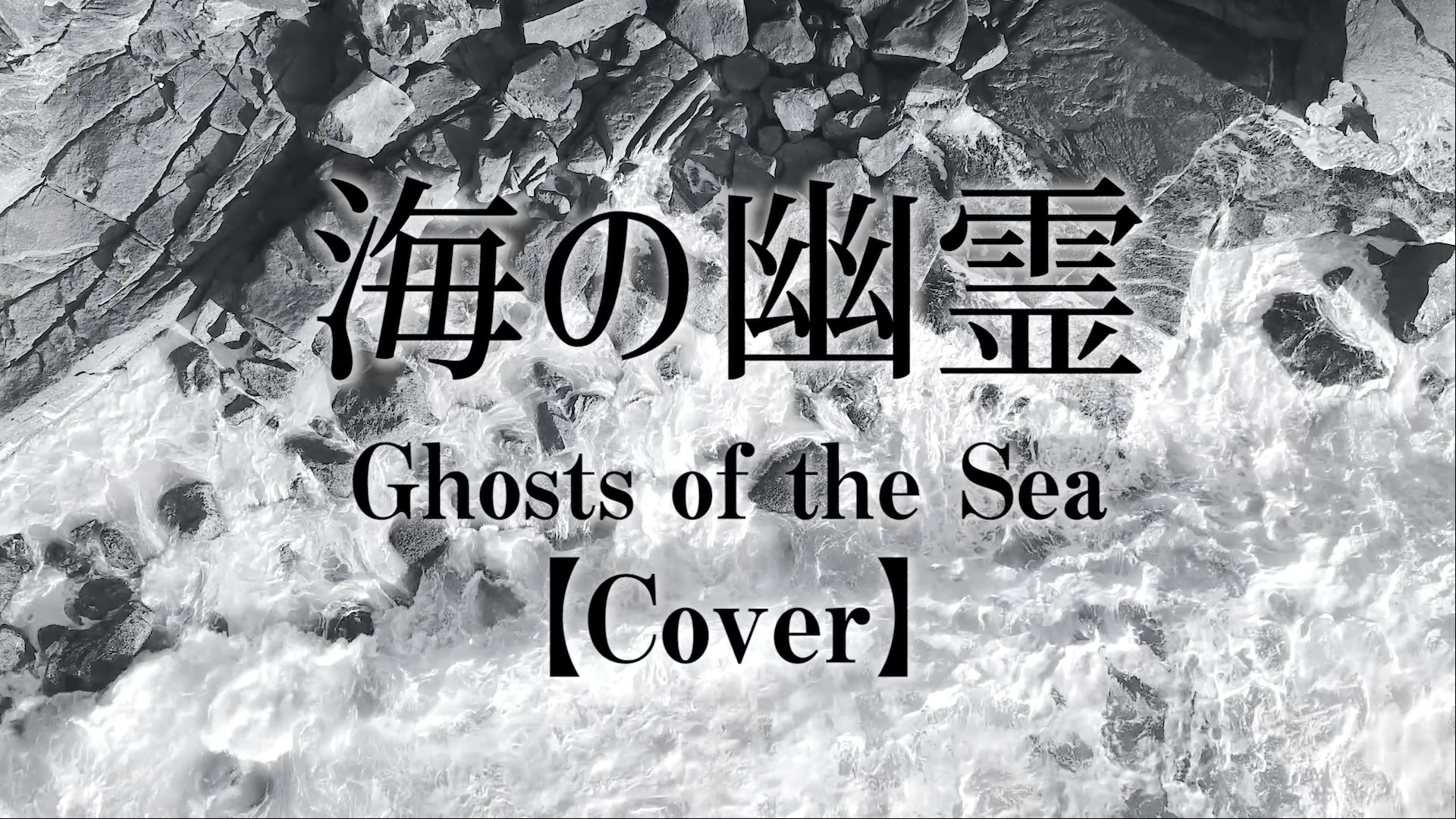 Ghost of the Sea|海の幽霊